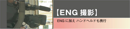 ENG撮影